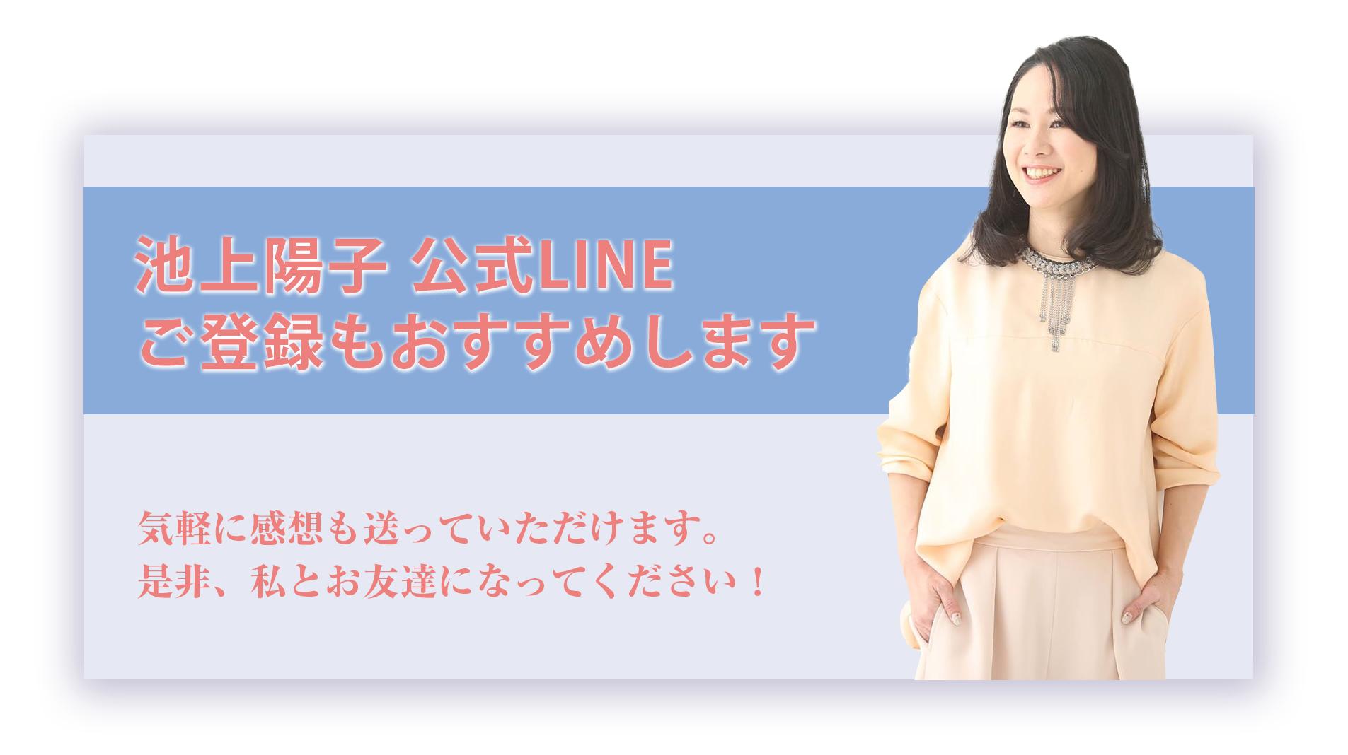 yokoikegami_thanks_07